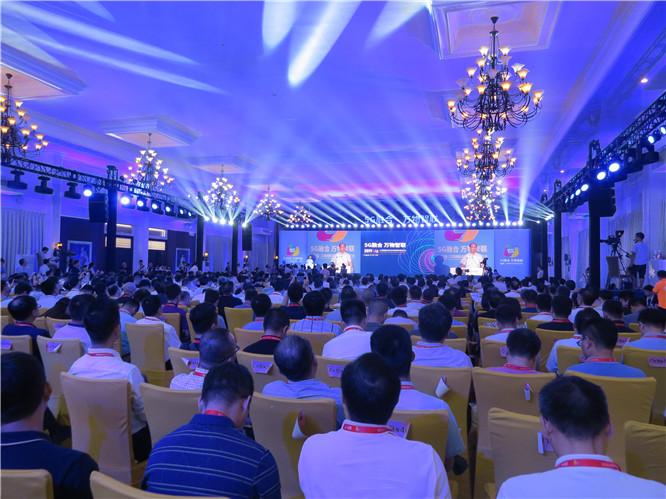 2019江西国际移动物联网博览会峰会在鹰潭市举行