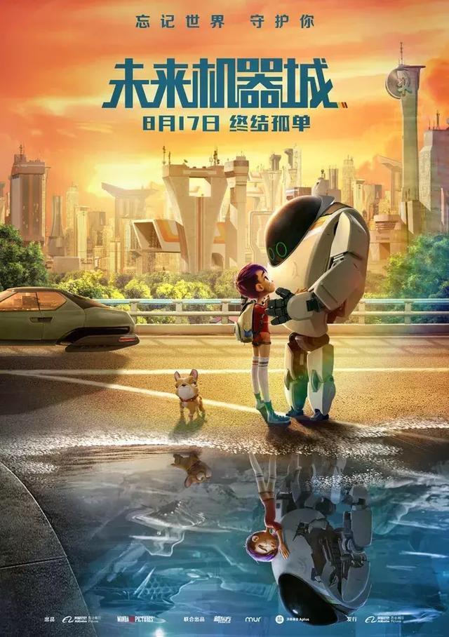 暴漫与大白_《未来机器城》:未来的我们如何与机器人相处_人类
