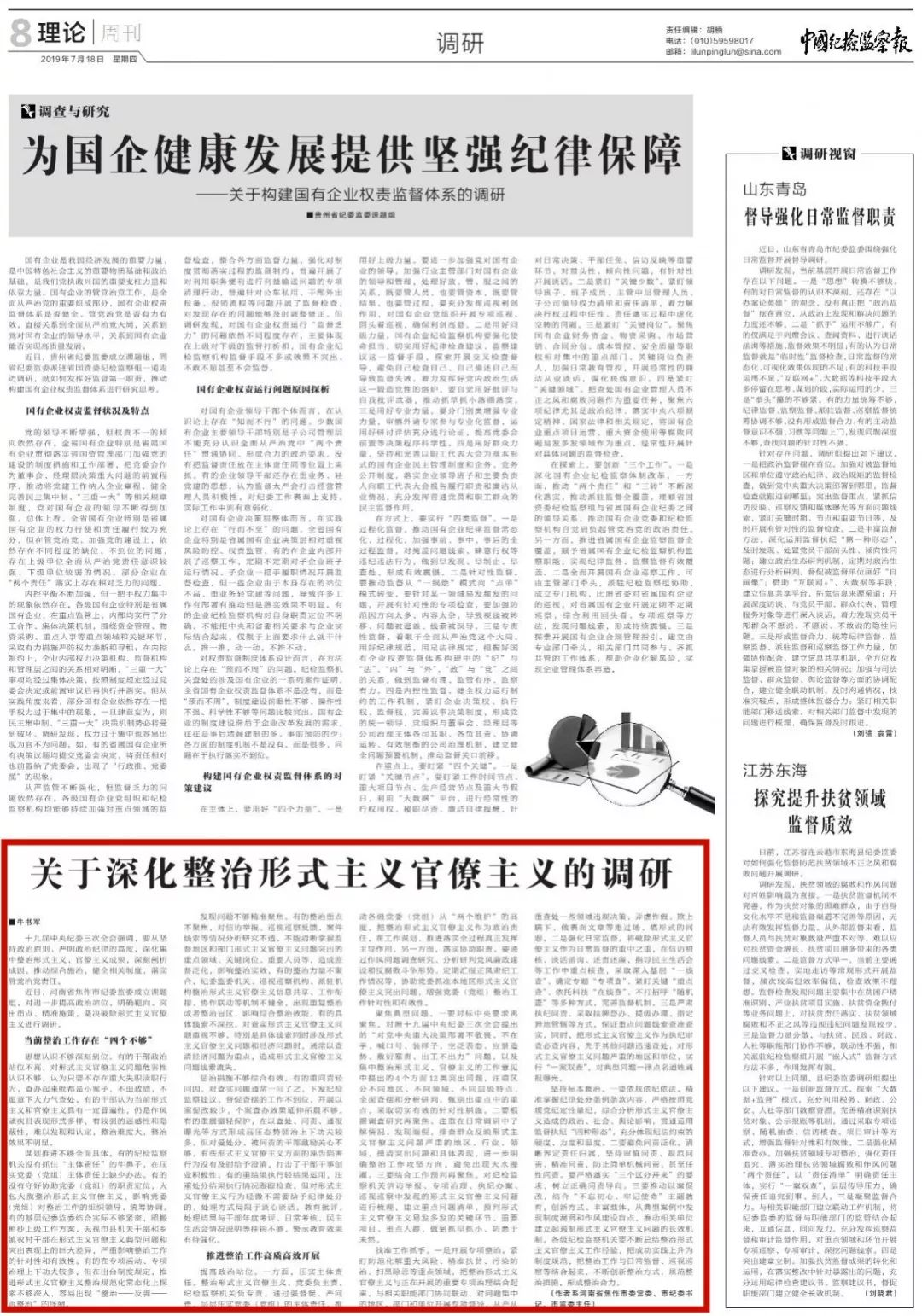 《中国纪检监察报》刊登牛书军署名文章《关于深化整治形式主义官僚主义的调研》
