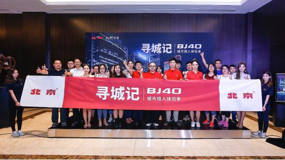 """BJ40城市猎人国六车型重磅上市 2019""""寻城记""""双城起航"""