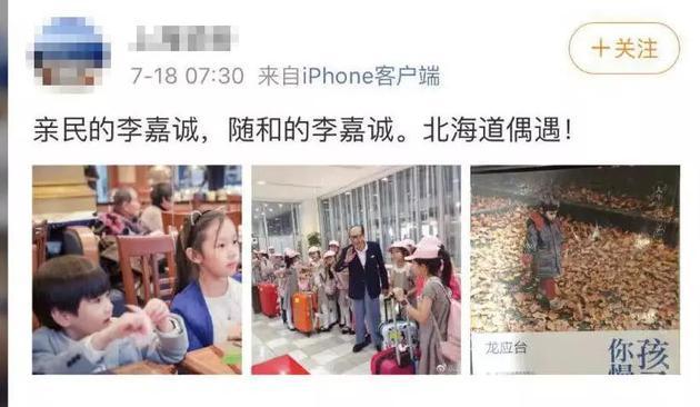 李嘉誠機場偶遇一群孩子 相談甚歡資助100萬旅費