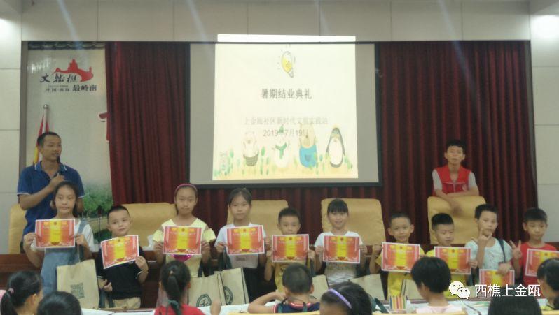 【社区活动回顾】雪条棒diy手工制作暨暑期结业典礼