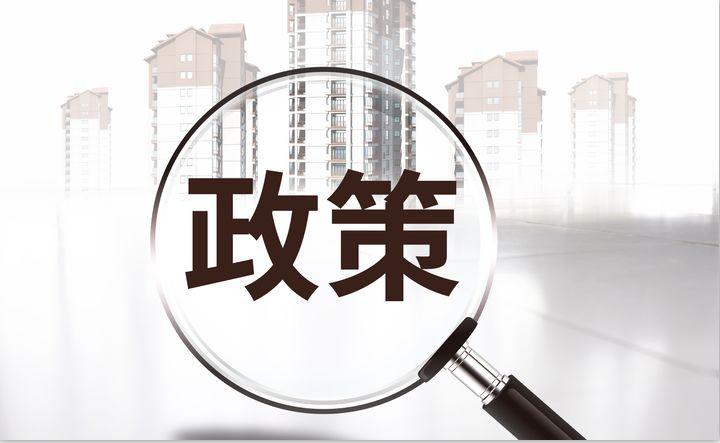 2019北京买房限购政策、流程解读!买不买房都要看!