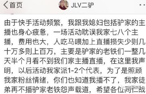 仙家昔日五虎齐聚,二驴声明以后活动只派代表去 作者: 来源:网红速报
