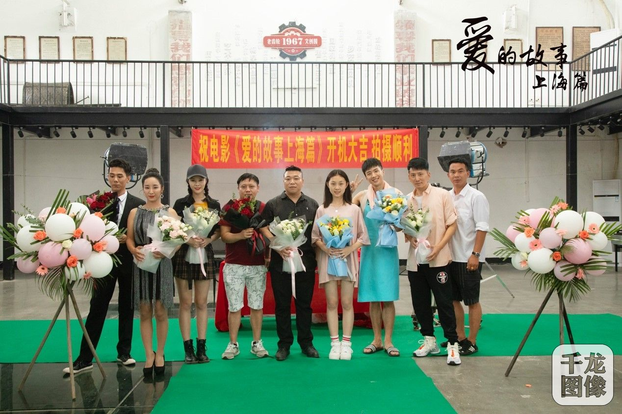 喜剧青春电影《爱的故事上海篇》在上海浦江顺利开机