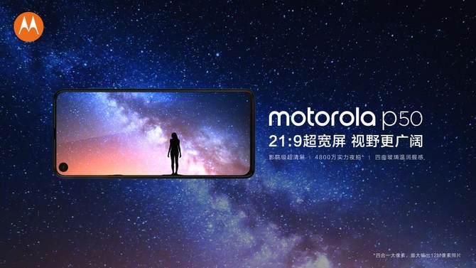 搭载21:9超宽屏 2499元摩托罗拉p50明日开售