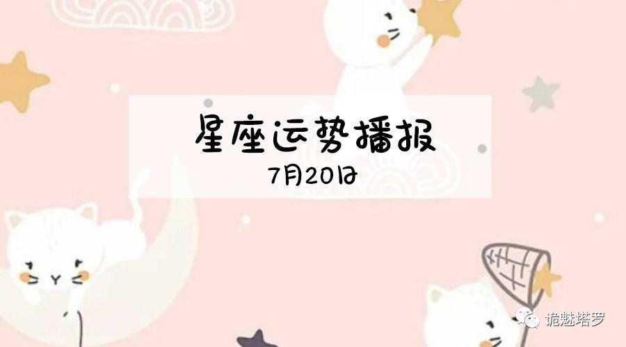【日运】12星座2019年7月20日运势播报