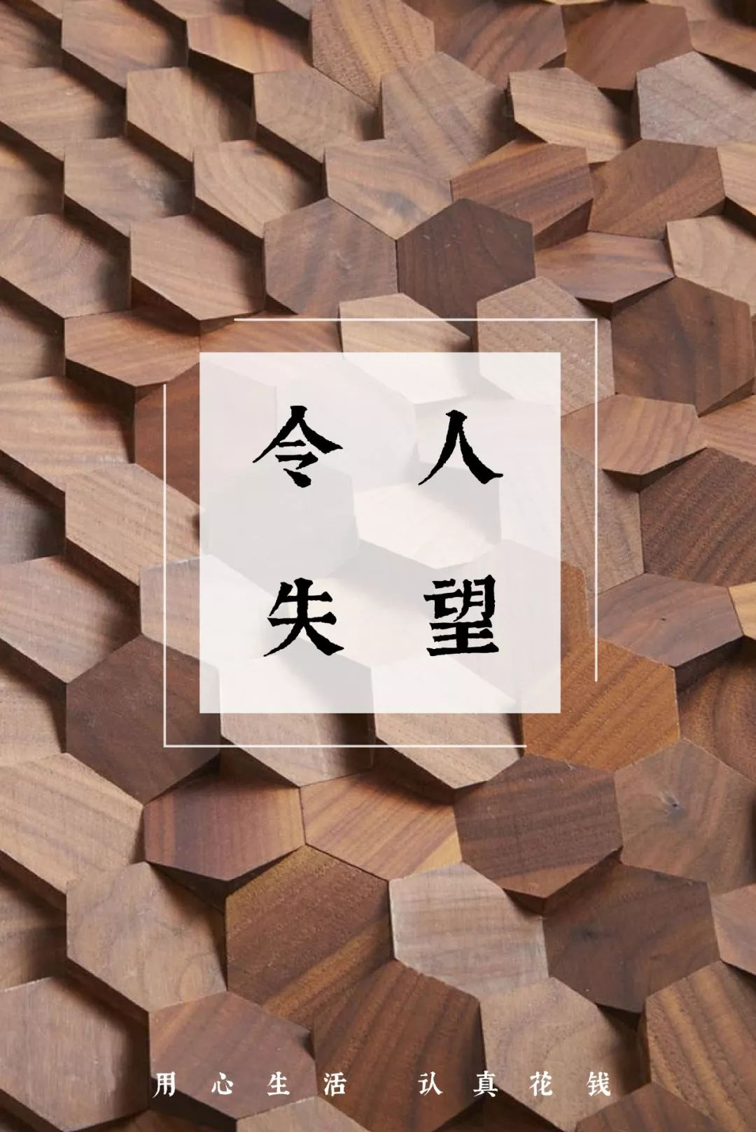 MUJI 良心不会痛吗,竟把胶合板家具当实木卖?