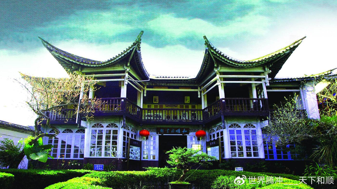 中国人的家院梦 腾冲