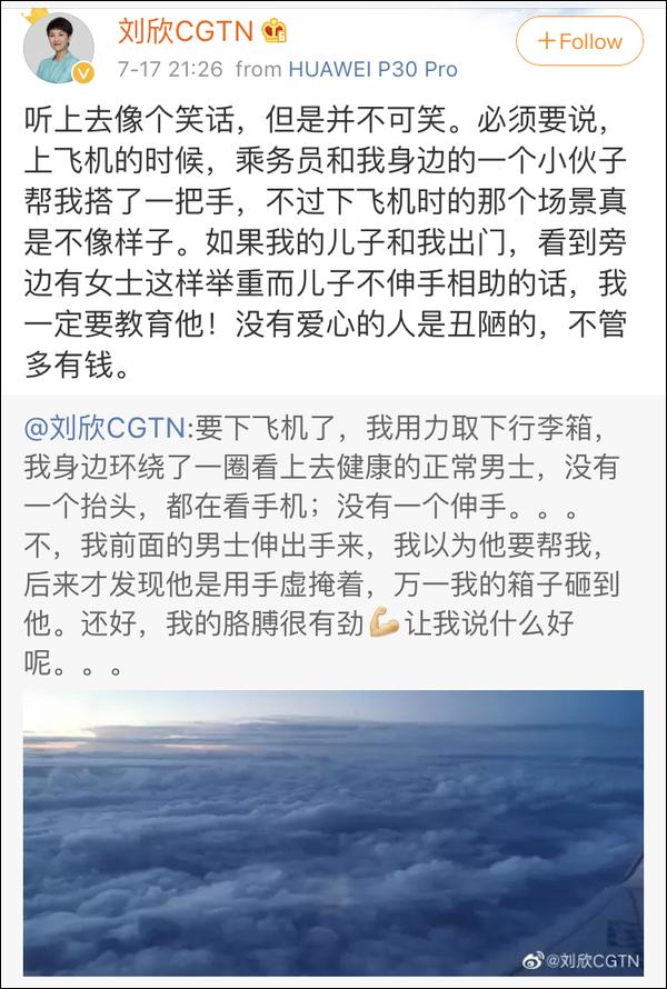 "CGTN主持人刘欣发文称:下飞机取行李无人相助,""没有爱"
