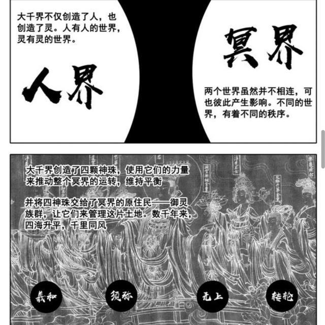 镇魂街:龙骑将来自大千界,曹焱冥已经死亡,世界格局重新洗牌!