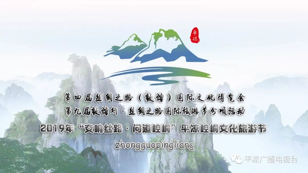 """2019年""""交响丝路·问道崆峒""""平凉崆峒文化旅游节开幕"""