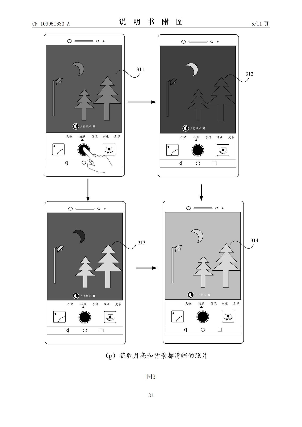 """华为""""拍月亮""""已申请专利!一种拍摄月亮的方法和电子设备(附原理介绍)"""
