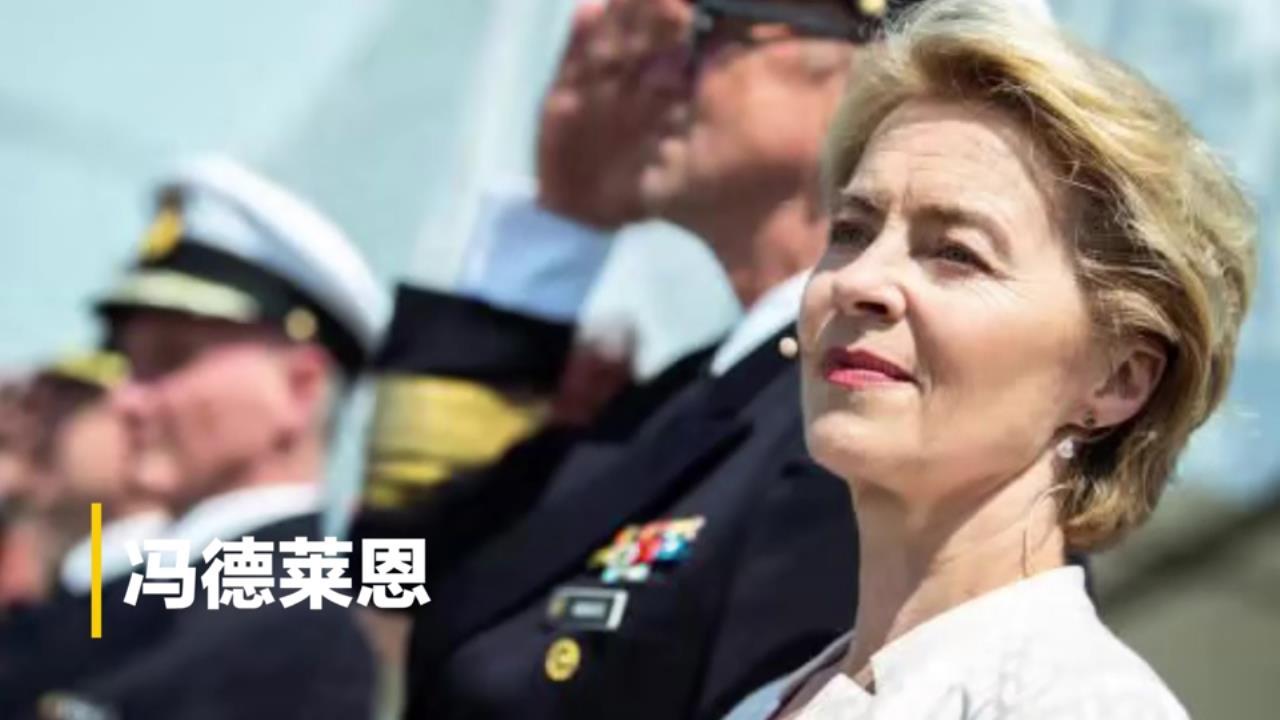 """【3'天下】欧盟首位女""""总理""""冯德莱恩到底什么"""