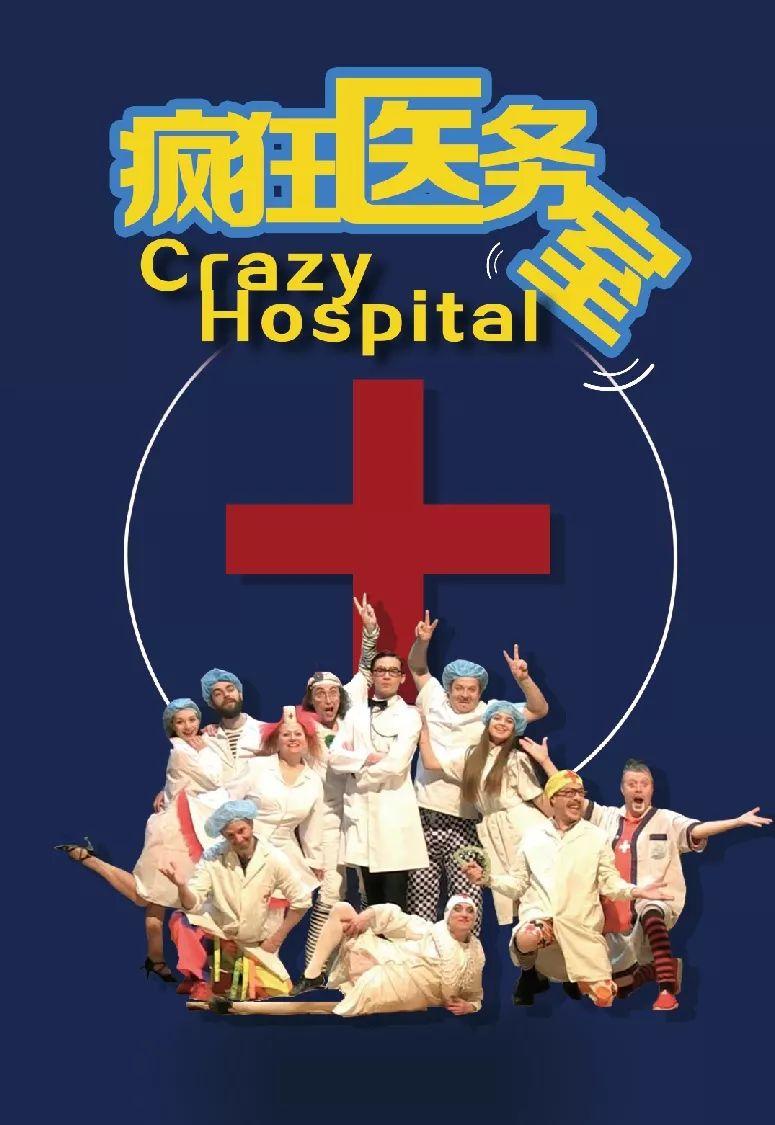 这是一个关于医务室的荒诞爆笑幽默剧——《疯狂医务室》