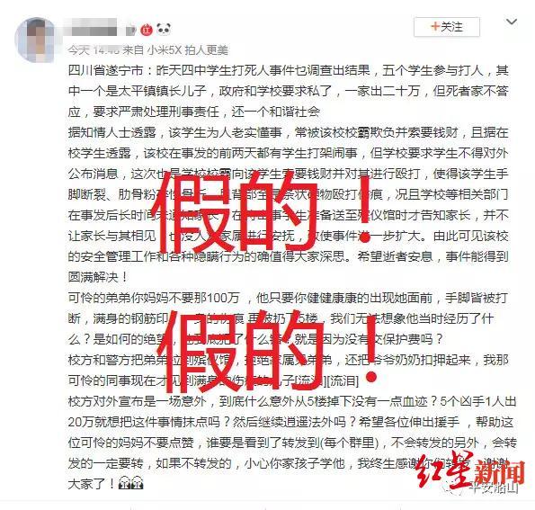 """网传""""遂宁四中学生打死同学""""警方辟谣传谣者正接受调查"""