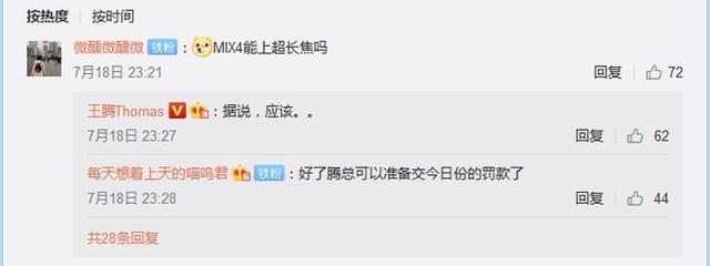 """高管暧昧回应""""超长焦""""引热议 林斌确认8月没有小米MIX4"""