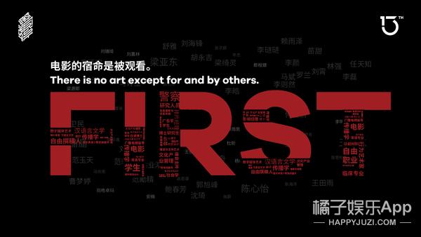 第13届FIRST影展开幕,一个电影更需要观众的时代来了