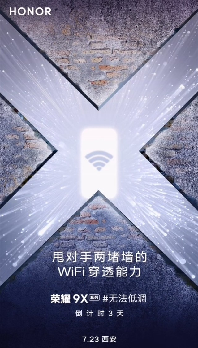 荣耀9X公开新特性:WiFi轻松穿透两堵墙