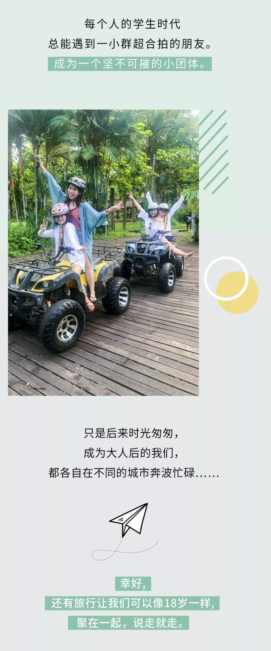 @上海人,千万不要和姐妹们去旅行!不然……