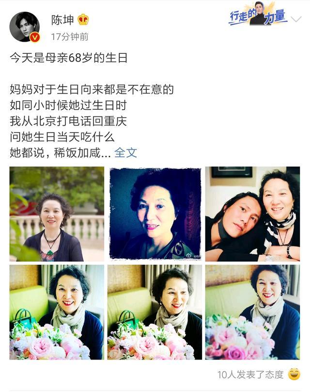 陈坤晒照为68岁母亲庆生,生日当天吃稀饭咸菜,感恩她言
