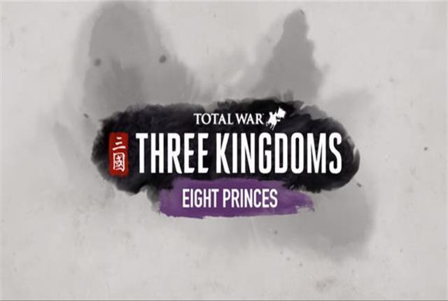 全战三国:八王之乱即将发售,儿郎们,匡扶汉室的时间又到了