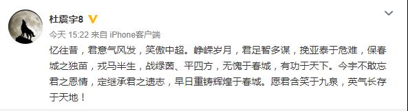 """杜震宇忆刘玉明:他像是会念""""紧箍咒""""的父亲_刘总"""