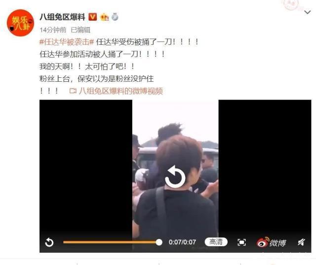任达华被袭击 嫌疑人已被警方控制 网友:这是有什么仇恨?