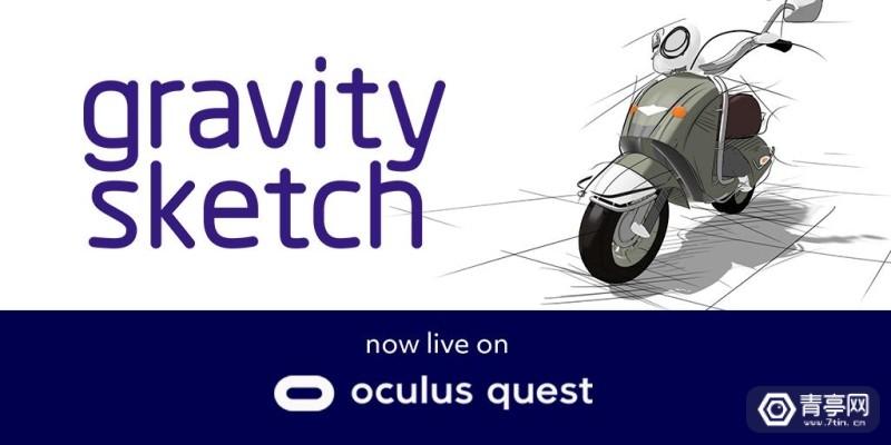 Vr设计软件gravity Sketch推出oculus Quest版应用