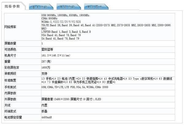 华为首款5G折叠屏手机Mate X获进网许可 支持NSA/SA组网+四摄