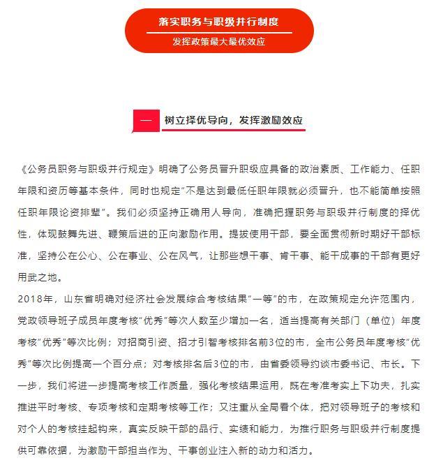 省委组织部长发文:事业编职级并行,乡镇工资高于县直