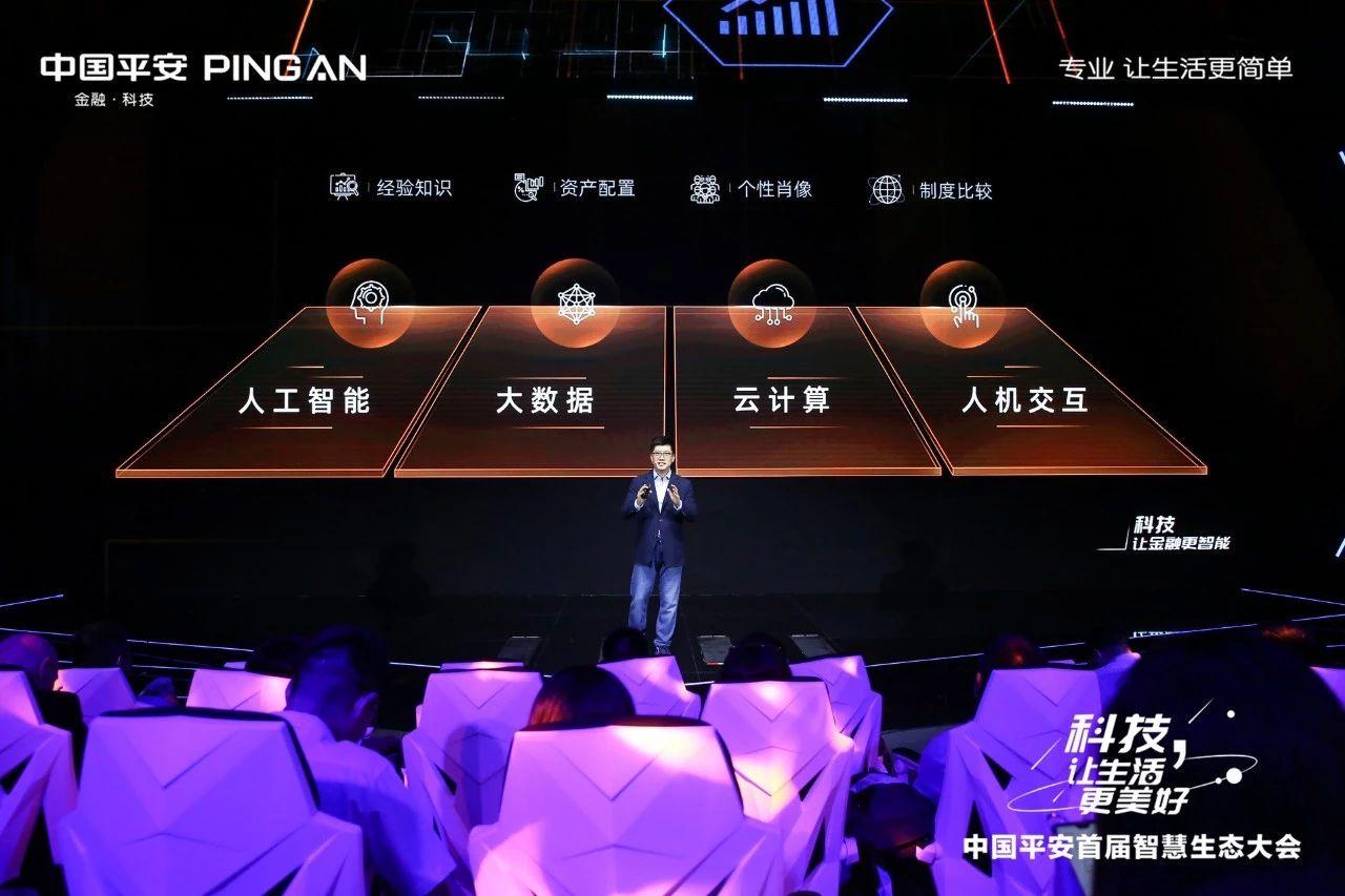 中国平安:用科技渡己再渡人