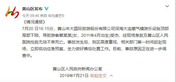 突发!黄山一游乐设施下陷!南京9岁女生死亡!