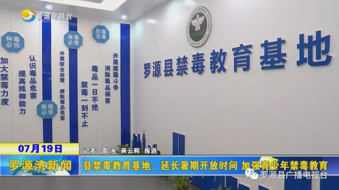 县禁毒教育基地:延长暑期开放时间 加强青少年禁毒教育