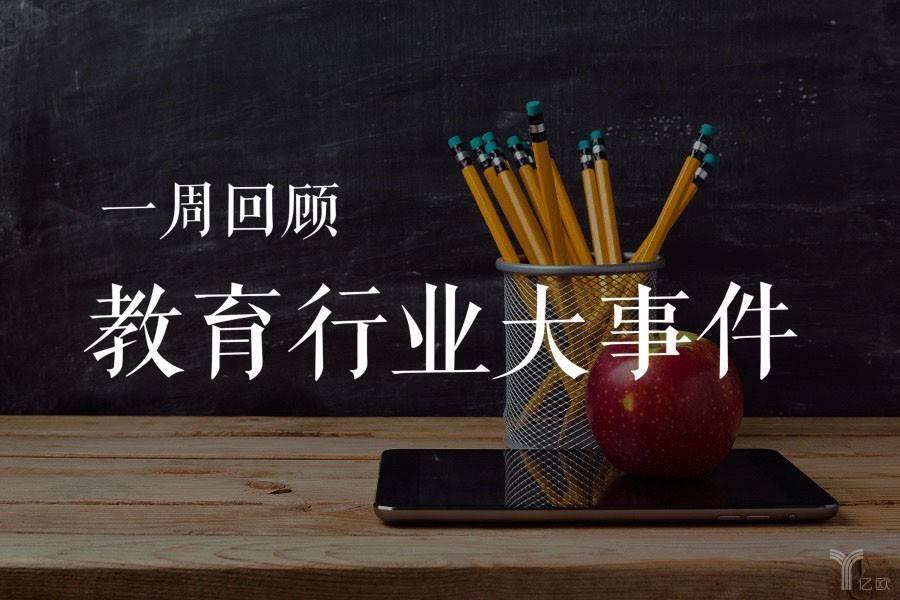 一周回顾丨教育行业大事件(7.14-7.20)