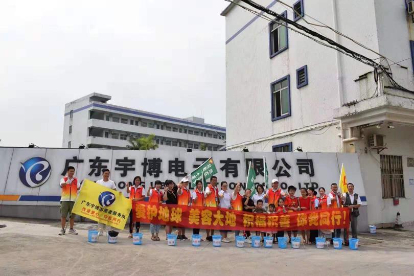 """""""我是大地美容师""""广东宇博志愿服务队上坑村环保宣传活动"""