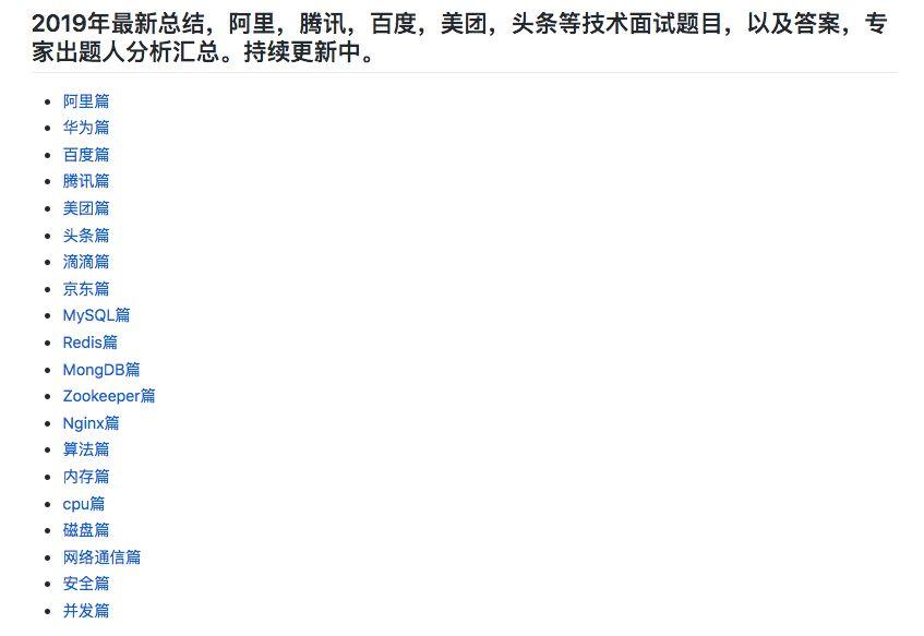 备战秋招:国内大厂技术面试指南,GitHub六千星_项目