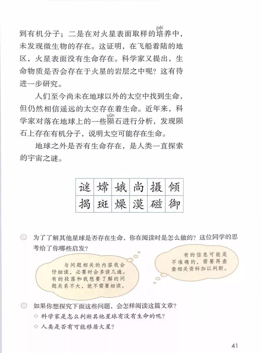 部编版小学语文六年级上册电子课本完整版