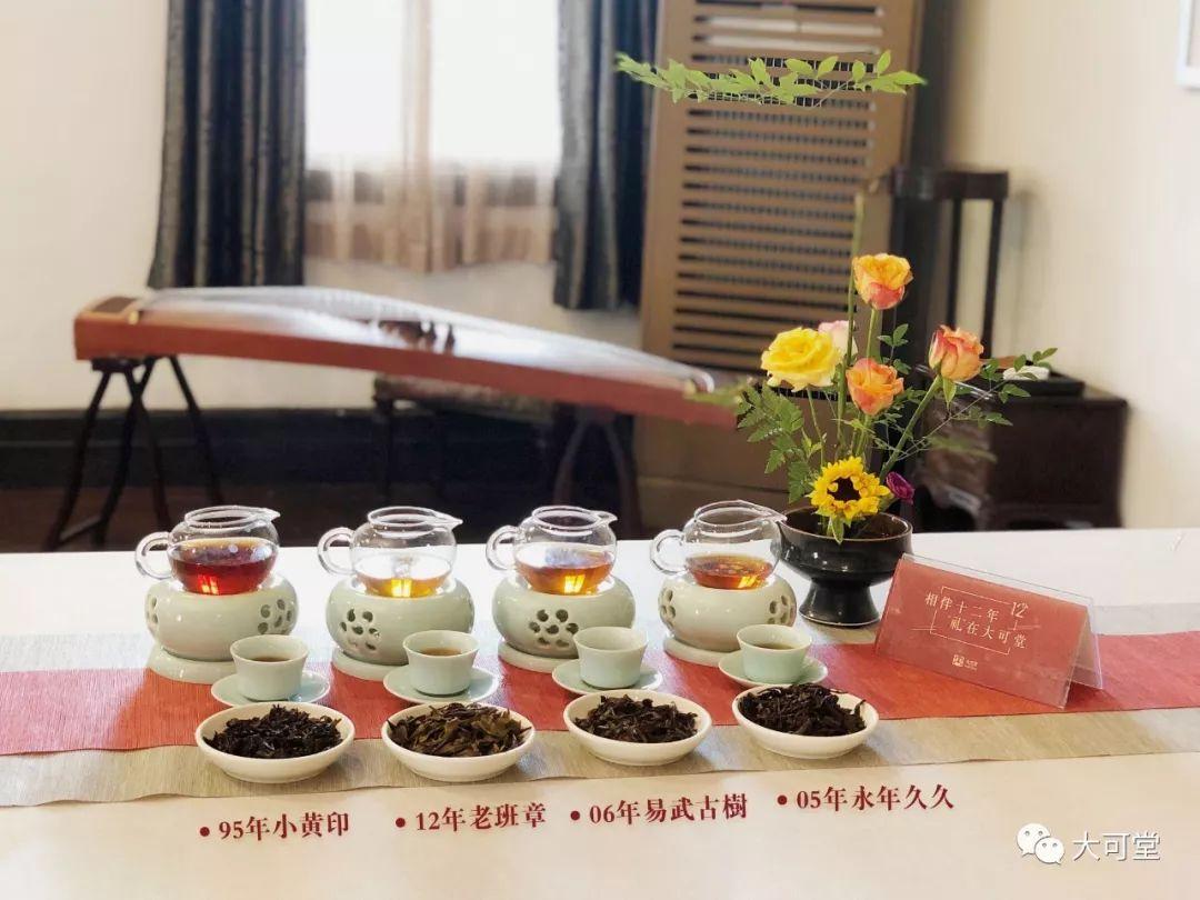 """相伴十二年""""礼""""在大可堂丨大可堂仲夏茶会开启未来茶业新模式"""