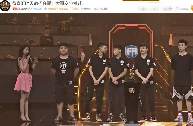 IFTY斩获虎牙天命杯总冠军,网友感动:吃鸡青春又回来了
