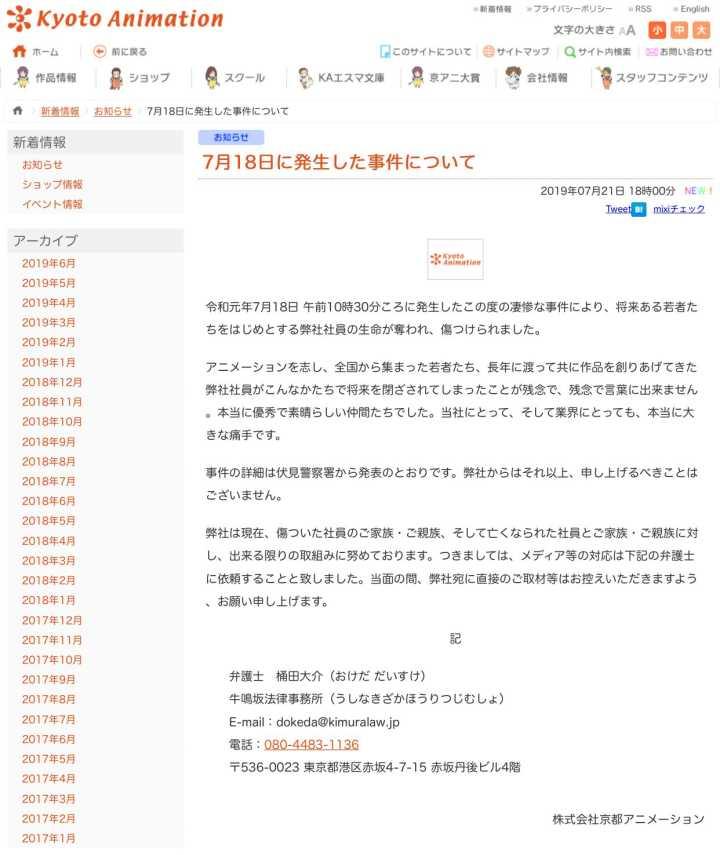 """""""京都动画""""发表官方声明:将为死伤员工家属提供帮助 请媒体克制采访"""
