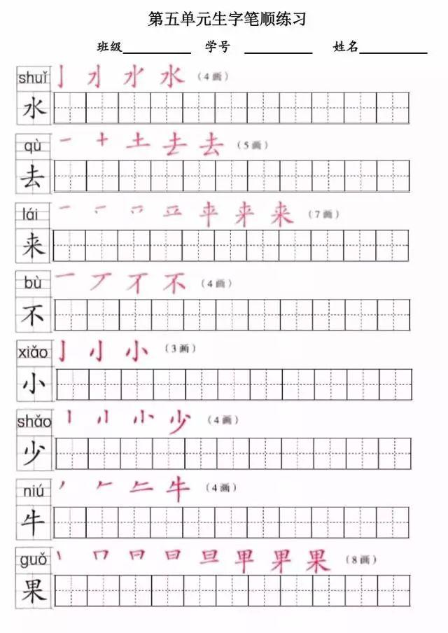 一年级语文上册 全部生字笔顺练习