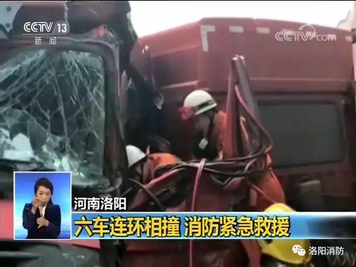 央视新闻频道及各级主流媒体集中报道洛阳六车相撞消防营救信息