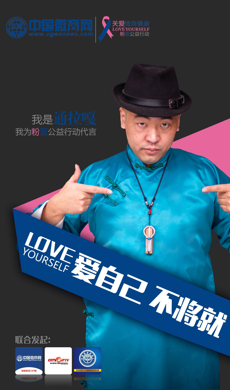通拉嘎出任中国微商网粉蓝公益行动形象大使