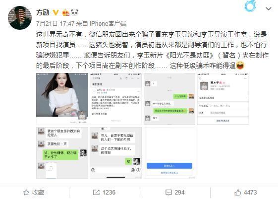 许魏洲李玉打假 网友:图啥?难道是我儿魅力太大