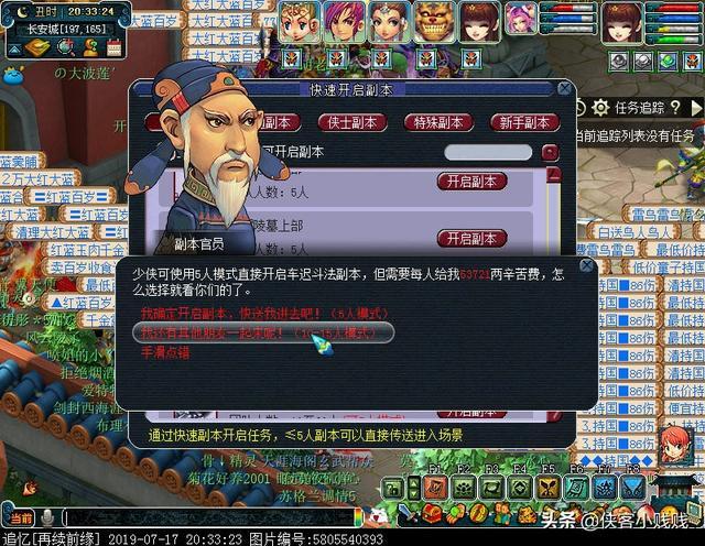 梦幻西游副本攻略之车迟斗法「翻新」