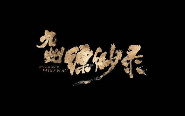 《九州缥缈录》刘昊然宋祖儿金童玉女合璧,江疏影王鸥表现也惊艳