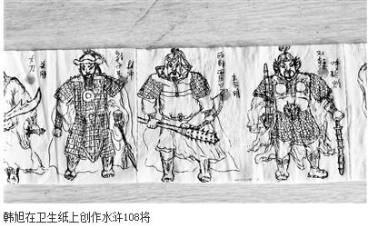 小伙在卫生纸上画水浒108将 全长7.56米耗时4天