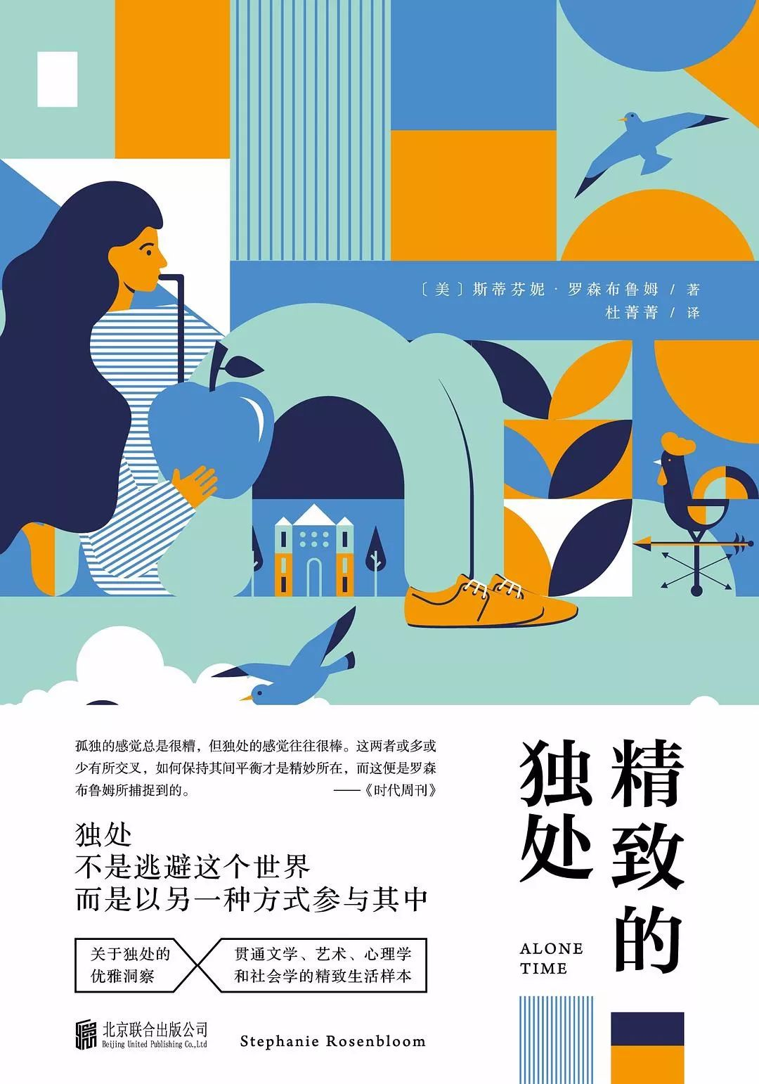 rentiyishu杜菁菁_《精致的独处》 (美)斯蒂芬妮·罗森布鲁姆 / 著 杜菁菁 / 译 未读