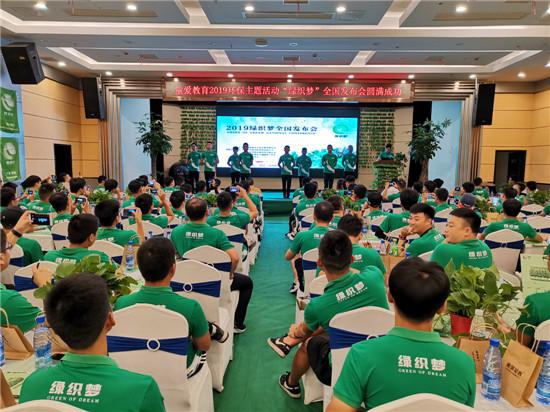 """""""绿织梦""""环保亲子活动启动 近百家教育单位齐聚岳阳"""